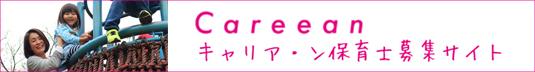 キャリア・ン保育士募集サイト